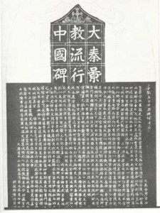 "THE LUMINOUS TEACHING STONE OF CHINA AND THREE SETTINGS: Preface to ""Mar Iazed-buzid, the Great Donor"""